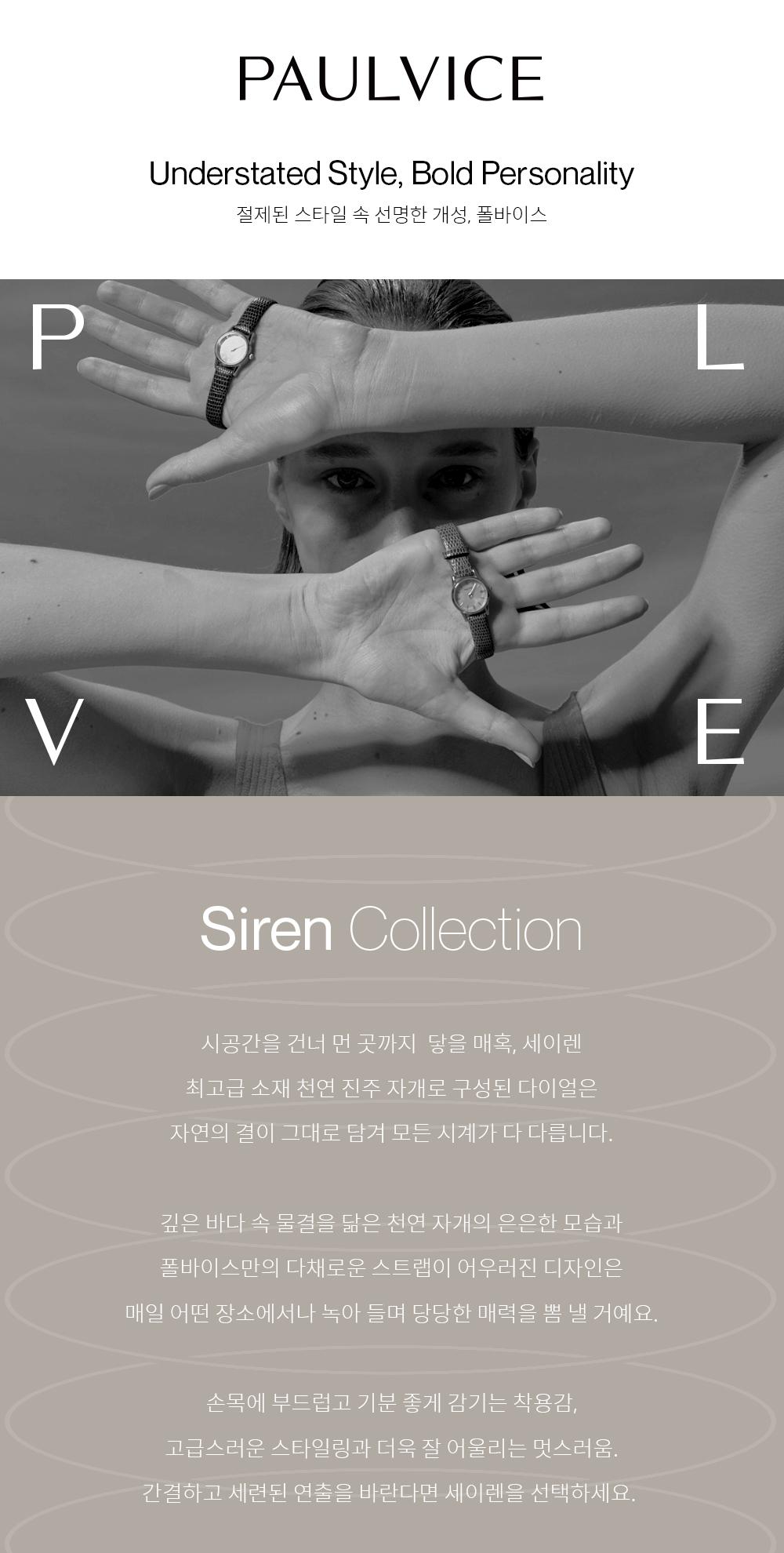 폴바이스(PAUL VICE) Siren White - Rosegold 여성 메탈 시계 PV701RG